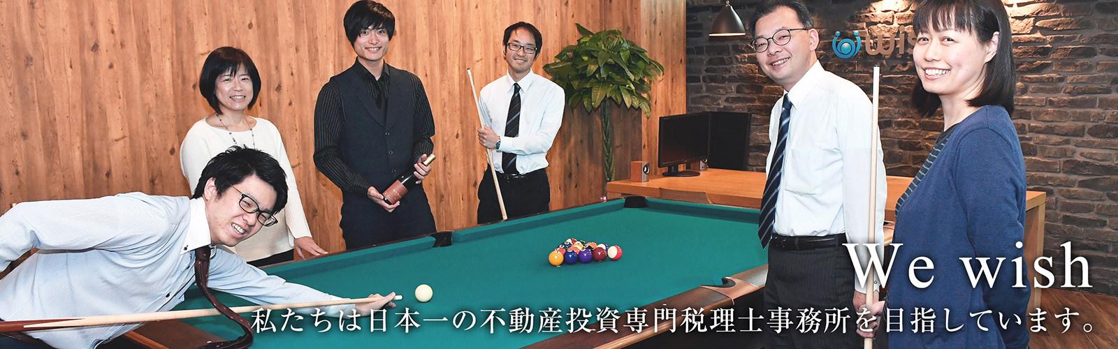 日本一の不動産投資専門税理士事務所を目指しています。