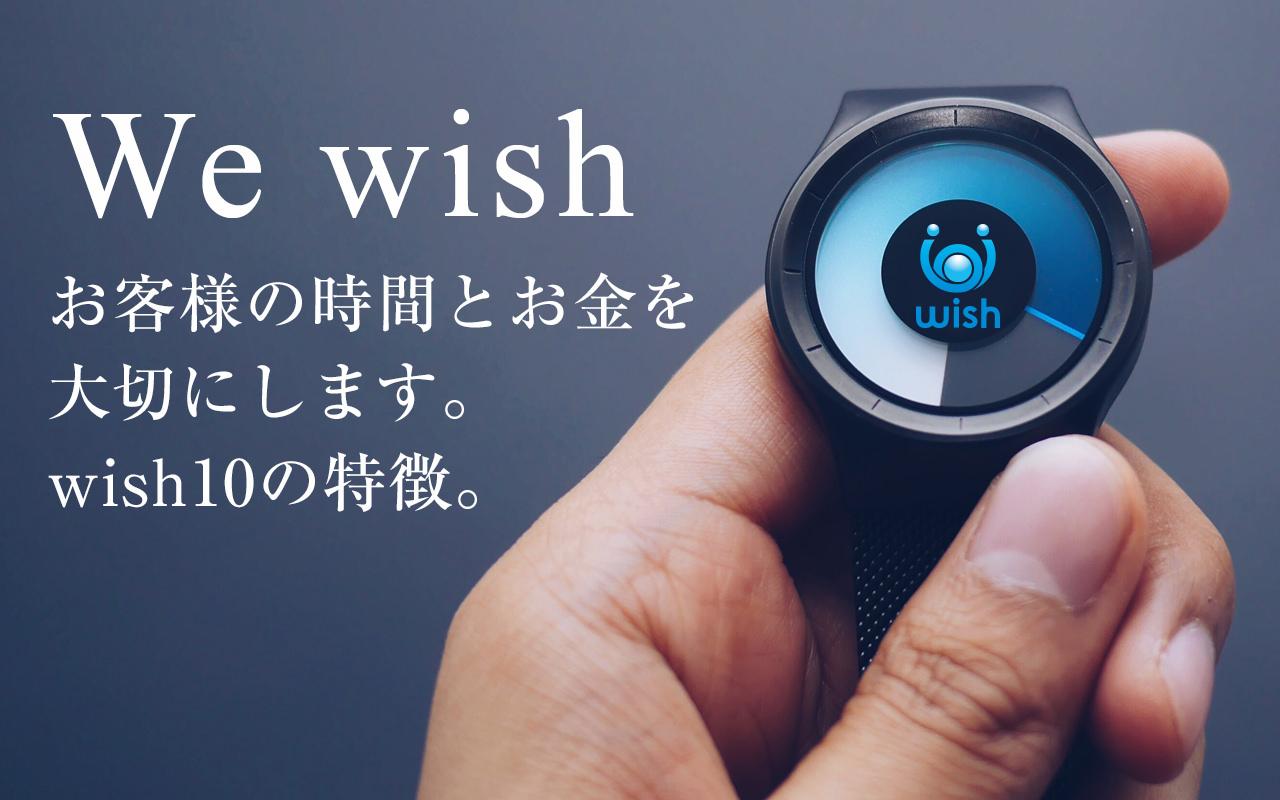 wishの10の特徴